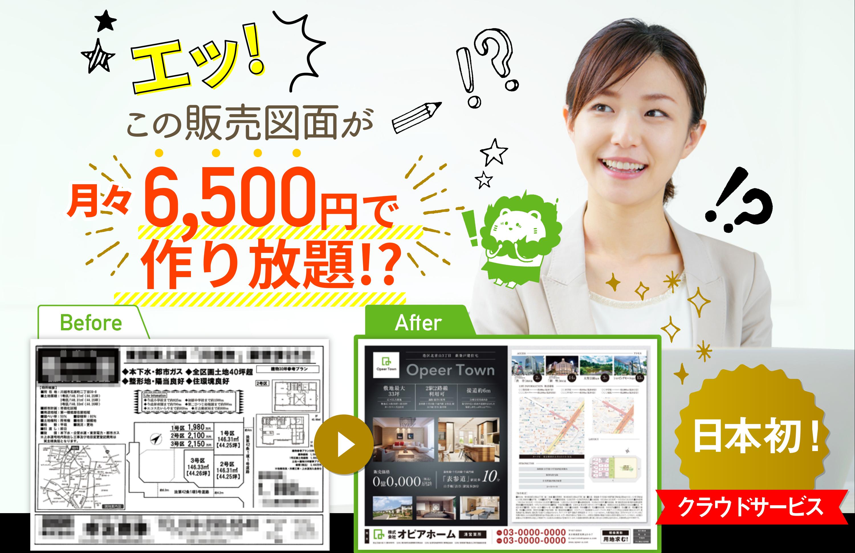 この販売図面が月々6,500円で作り放題!?